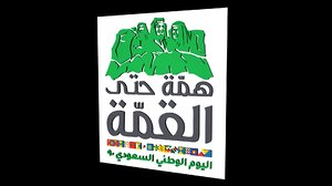 saudi arabia national day model