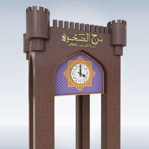 3D burj al sahwa clock tower